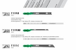 Обозначения на полотне пилок