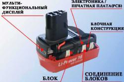 Схема устройства аккумулятора