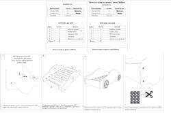 Инструкция по сборке кровати-машинки