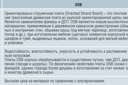 Преимущества и недостатки ОСБ